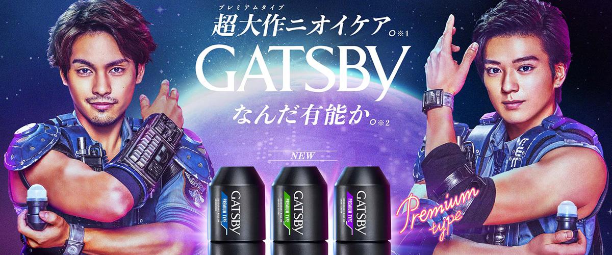 「ギャッツビー」とはどういう意味?英語で「gatsby」と記述するとの事。