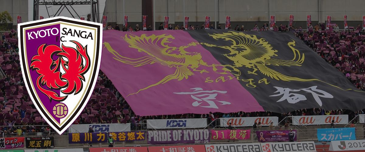 「京都サンガF.C.」の「サンガ」とはどういう意味?アルファベットで「SANGA」と記述するとの事。
