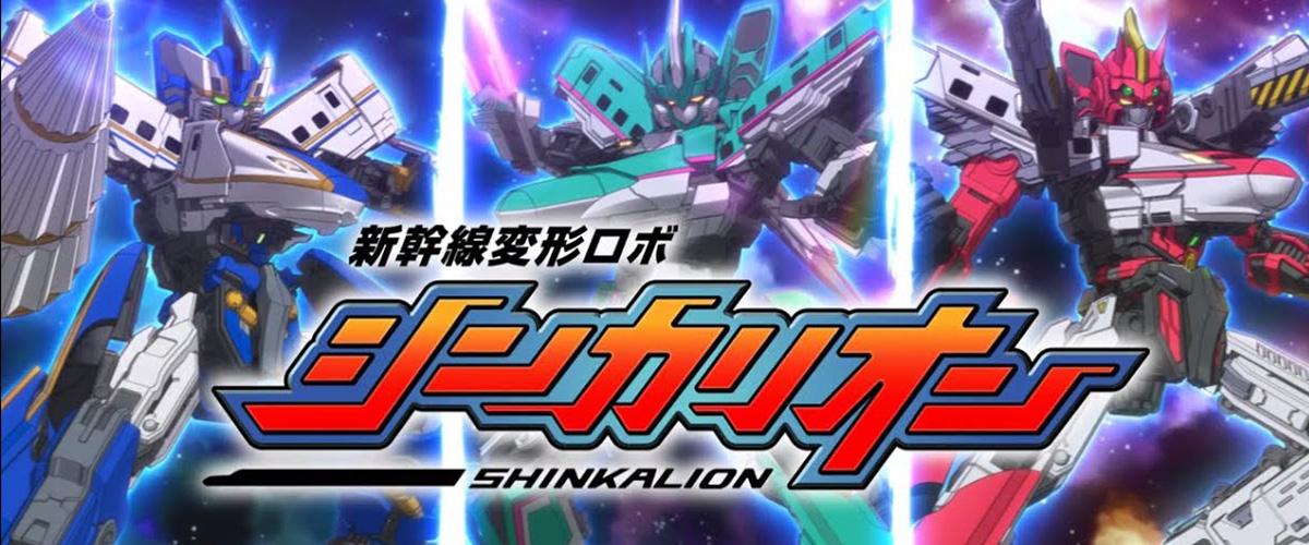 「シンカリオン」とはどういう意味?アルファベットで「SHINKALION」と記述するとの事。