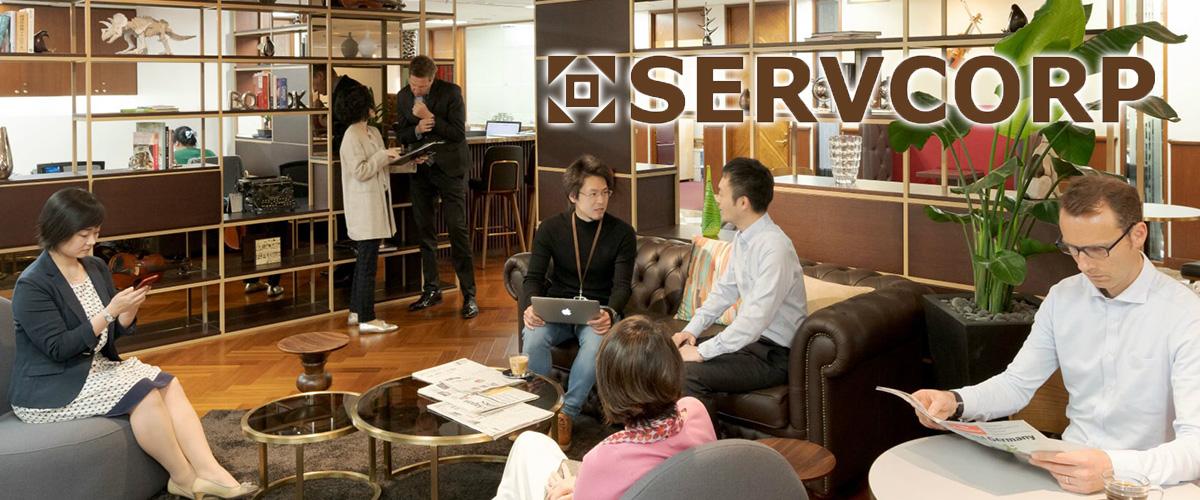 「サーブコープ」とはどういう意味?アルファベットで「Servcorp」と記述するとの事。