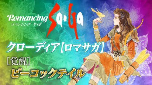 Romancing-Sa・Ga
