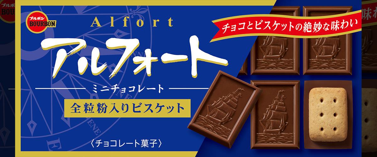 そもそも「アルフォート」とはどういう意味?アルファベットで「Alfort」と記述するとの事。