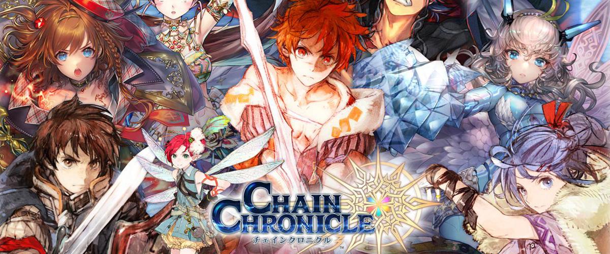 「チェンクロ」とはどういう意味?正式名称「チェインクロニクル」英語で「Chain Chronicle」と記述するとの事。