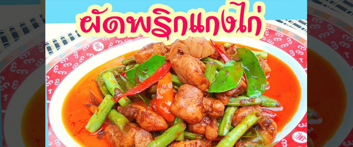 「パットプリックゲーンガイ」とはどういう意味?タイ語で「ผัดพริกแกงไก่」と記述するとの事。