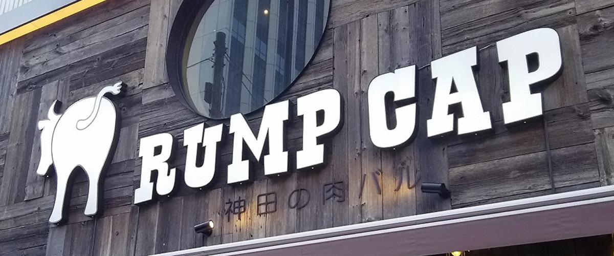 Rump-cap