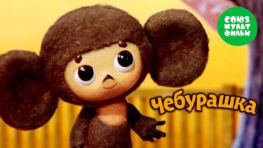 「チェブラーシカ」とはどういう意味?ロシア語で「Чебура́шка(Cheburashka)」と記述するとの事。