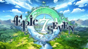 「エピックセブン」とはどういう意味?英語で「Epic Seven」と記述するとの事。