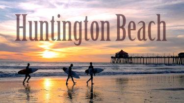 「ハンティントンビーチ」とはどういう意味?英語で「Huntington Beach」と記述するとの事。