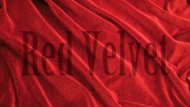 「レッド・ベルベット」とはどういう意味?英語で「Red Velvet」と記述するとの事。