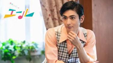NHK朝の連続テレビ小説「エール」。音の歌の先生、ミュージック・ティーチャー、御手洗 清太郎(みたらい きよたろう)役演じる、古川 雄大(ふるかわ ゆうた)さん。