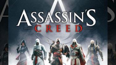 「アサシン クリード」とはどういう意味?英語で「Assassin's Creed」と記述するとの事。