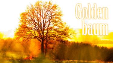 「ゴールデンバウム」とはどういう意味?ドイツ語で「Golden baum」と記述するとの事。