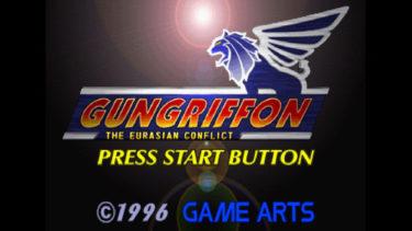 「ガングリフォン」とはどういう意味?アルファベットで「Gungriffon」と記述するとの事。