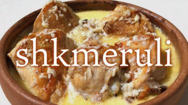 「シュクメルリ」とはどういう意味?アルファベットで「shkmeruli」と記述するとの事。