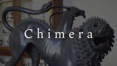 「キメラ」とはどういう意味?アルファベットで「Chimera」と記述するとの事。