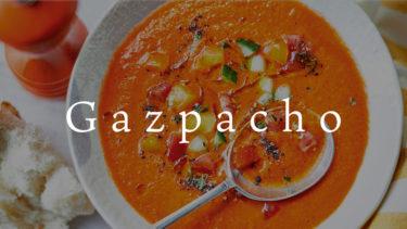 「ガスパチョ」とはどういう意味?スペイン語で「Gazpacho」と記述するとの事。