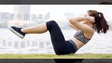 「クロップドレギンス」とはどういう意味?英語で「Cropped leggings」と記述するとの事。