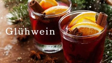 「グリューワイン」とはどういう意味?ドイツ語で「Glühwein」と記述するとの事。