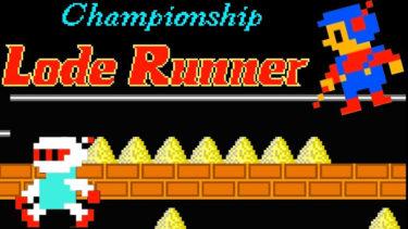 「ロードランナー」とはどういう意味?英語で「Lode Runner」と記述するとの事。