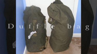 「ダッフルバッグ」とはどういう意味?英語で「duffle bag」と記述するとの事。