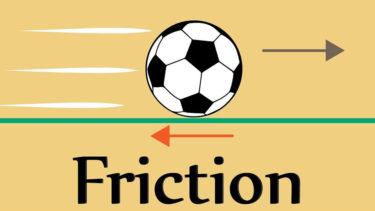「フリクションボール」とはどういう意味?英語で「Friction ball」と記述するとの事。