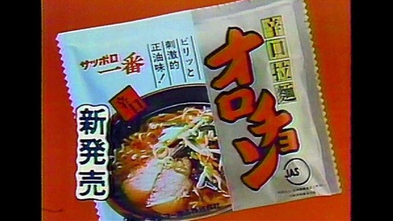 サッポロ一番 辛口拉麺 オロチョン