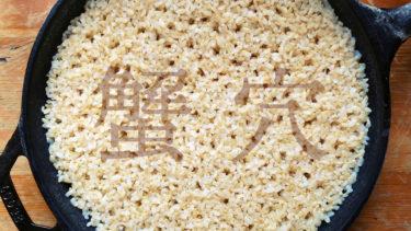 「かにあな」とはどういう意味?漢字で「蟹穴」と記述するとの事。