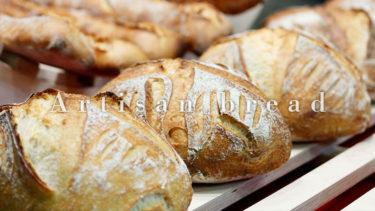 「アーティザンブレッド」とはどういう意味?英語で「Artisan bread」と記述するとの事。