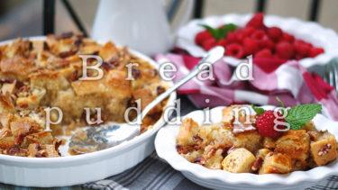 「パンプディング」とはどういう意味?英語で「Bread pudding」と記述するとの事。