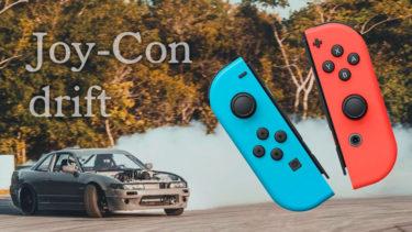 「ジョイコンドリフト」とはどういう意味?英語で「Joy-Con drift」と記述するとの事。
