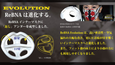 「レブナマスク」の「レブナ」とはどういう意味?アルファベットで「ReBNA」と記述するとの事。