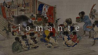 「イオマンテ(イヨマンテ)」とはどういう意味?アルファベットで「iomante(iyomante)」と記述するとの事。