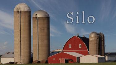 「サイロ」とはどういう意味?英語で「silo」と記述するとの事。