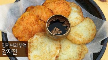 「カムジャジョン」とはどういう意味?韓国語、ハングル文字で「감자전」と記述するとの事。