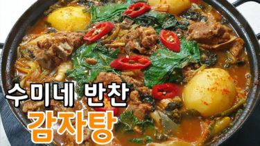 「カムジャタン」とはどういう意味?韓国語、ハングル文字で「감자탕」と記述するとの事。