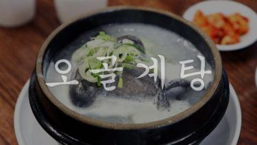 「オゴルゲタン」とはどういう意味?韓国語、ハングル文字で「오골계탕」と記述するとの事。