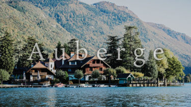 「オーベルジュ」とはどういう意味?フランス語で「Auberge」と記述するとの事。