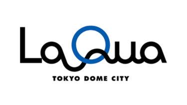 「ラクーア」とはどういう意味?アルファベットで「LaQua」と記述するとの事。