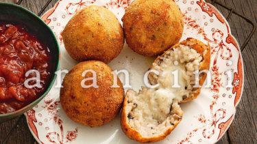 「アランチーニ」とはどういう意味?イタリア語で「arancini」と記述するとの事。