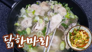 「タッカンマリ」とはどういう意味?韓国語、ハングル文字で「닭한마리」と記述するとの事。