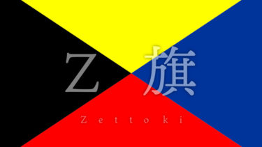黒と黄色、赤と青の旗って何のハタ?正解は「Z旗(ゼットき)」と言われるとの事。
