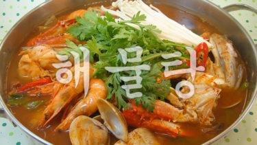 「ヘムルタン」とはどういう意味?韓国語、ハングル文字で「해물탕」と記述するとの事。