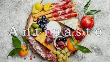 「アンティパスト」とはどういう意味?イタリア語で「Antipasto」と記述するとの事。