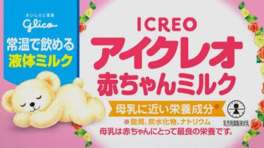 「アイクレオ」とはどういう意味?アルファベットで「ICREO」と記述するとの事。