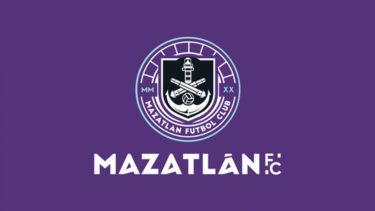 「マサトラン FC」とはどういう意味?スペイン語で「Mazatlán FC」と記述するとの事。