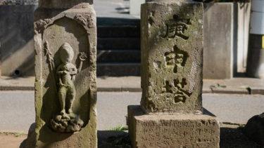 「こうしんとう」とはどういう意味?漢字で「庚申塔」と記述するとの事。