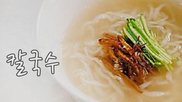 「カルグクス」とはどういう意味?韓国語、ハングル文字で「칼국수」と記述するとの事。