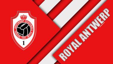 「ロイヤル・アントワープFC」とはどういう意味?アルファベットで「Royal Antwerp FC」と記述するとの事。
