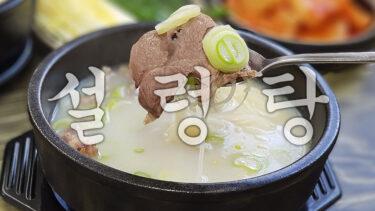 「ソルロンタン」とはどういう意味?韓国語、ハングル文字で「설렁탕」と記述するとの事。