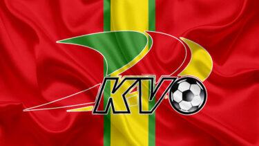 「KV オーステンデ」とはどういう意味?アルファベットで「KV Oostende」と記述するとの事。